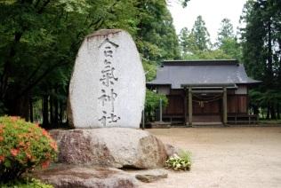 iwama